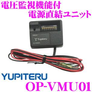 ユピテル ユニット ドライブ レコーダー