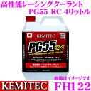 KEMITEC ケミテック FH122 高性能レーシングクーラント PG55 RC 4リットル 【熱吸収と放出性に優れた冷却水】