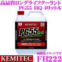 KEMITEC ケミテック FH222 高品質ロングライフクーラント PG55 HQ 4リットル 【冷却水を使う車両全てに対応するオールラウンドモデル】