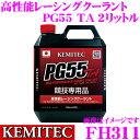 KEMITEC ケミテック FH311 高性能レーシングクーラント PG55 TA 2リットル 【全力走行を続けるための特別な冷却水】