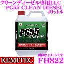KEMITEC ケミテック FH822 世界初のクリーンディーゼル専用LLC PG55 CLEAN DIESEL 4リットル 【次世代エンジンのために生まれた最新ロングライフクーラ...