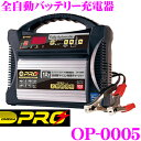 OMEGA PRO オメガプロ OP-0005 フルオートバッテリー充電器 全自動充電 起動/4ステージパルス充電&サルフェーション解消機能/オルタネーター診断/バッテリーチェッカー機能付き