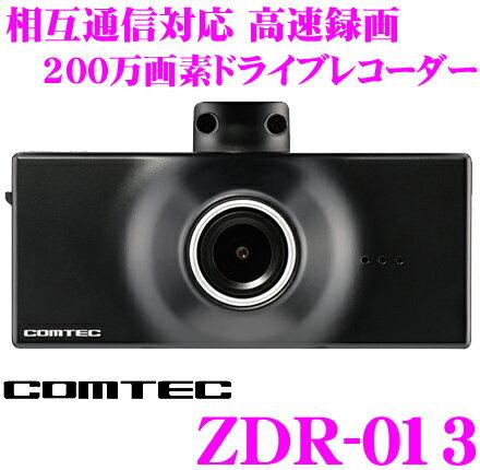コムテック ドライブレコーダー ZDR-013 高画質200万画素FullHD常時録画 HDR/WDR搭載 駐車監視ユニット/レーダー探知機相互通信対応 ノイズ対策済み LED信号機対応