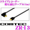 コムテック ZR-13 ドライブレコーダー相互通信ケーブル ...