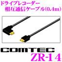 【2/25はP2倍】コムテック ZR-14 ドライブレコーダー相互通信ケーブル 0.4m 【ZERO 802M 等対応】