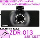 コムテック ドライブレコーダー ZDR-013 & ZR-13 一体型レーダー探知機接続コードセット 高画質200万画素FullHD常時録画 HDR/WDR搭載 駐車監視ユニット/相互通信対応 ノイズ対策済み LED信号機対応