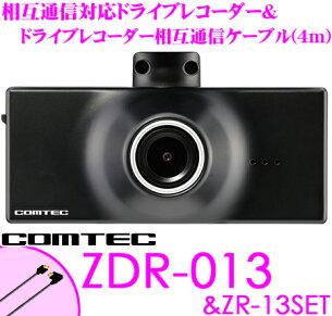 コムテック ドライブ レコーダー レーダー コードセット