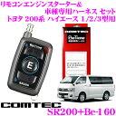コムテック エンジンスターター&ハーネスセット トヨタ 200系 ハイエース(1型/2型/3型)用 【SR200+Be-160】