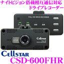 セルスター ドライブレコーダー CSD-600FHR 高画質200万画素 HDR FullHD録画 ナイトビジョン 安全運転支援機能 駐車監視機能搭載 レーダー探知機相互通信 日本製国内生産3年保証付き