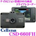 セルスター ドライブレコーダー CSD-660FH 高画質2...