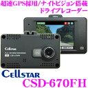 セルスター GPS内蔵ドライブレコーダー CSD-670FH 高画質200万画素 HDR FullHD録画 ナイトビジョン 安全運転支援機能 駐車監視機能搭載 ...