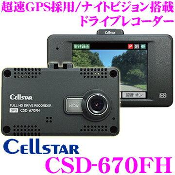 セルスター GPS内蔵ドライブレコーダー CSD-670FH 高画質200万画素 HDR FullHD録画 ナイトビジョン 安全運転支援機能 駐車監視機能搭載 2.4インチ タッチパネル液晶モニター 日本製国内生産3年保証付き