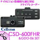セルスター ドライブレコーダー CSD-600FHR+GDO-06 一体型レーダー探知機相互通信接続コードセット 高画質200万画素 HDR FullHD録画 ナイトビジョン 安全運転支援機能 駐車監視機能搭載 日本製3年保証