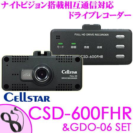 セルスター ドライブレコーダー CSD-600FHR+GDO-06 一体型レーダー探知機相互通信接続コードセット 高画質200万画素 HDR FullHD録画 ナイトビジョン 安全運転支援 駐車監視機能搭載 日本製3年保証