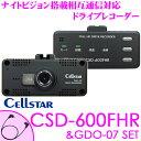 セルスター ドライブレコーダー CSD-600FHR+GDO-07 ミラー型レーダー探知機相互通信接続コードセット 高画質200万画素 HDR FullHD録画 ナイトビジョン 安全運転支援機能 駐車監視機能搭載 日本製3年保証