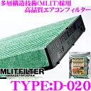 MLITFILTER エムリットフィルター TYPE:D-020 エアコンフィルター 【花粉やPM2.5を除去して抗菌・防臭!】 【トヨタ 80系 ノア ヴォクシー/30系 アルファード ヴェルファイア/50系 プリウス等】