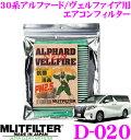 MLITFILTER エムリットフィルター TYPE:D-020 トヨタ 30系 アルファード/ヴェルファイア用 エアコンフィルター 【花粉やPM2.5を除去して抗菌 防臭 】