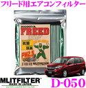 【本商品エントリーでポイント9倍!!】MLITFILTER エムリットフィルター D-050 ホンダ フリード/フリード+/フリードスパイク用 エアコンフィルター 【花粉やPM2.5を除去して抗菌・防臭!!】