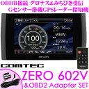 コムテック GPSレーダー探知機 ZERO 602V &OBD2-R2 OBDII接続コードセット 最新データ更新無料 3.2インチ液晶 みちびき&グロナス受信搭載 【小型オービス/ゾーン30/環状交差点 対応】