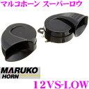 丸子警報器 12VS-LOW マルコホーン スーパーLOW BGD-6 12V車専用/保安適合品