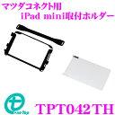 ワントップ TPT042TH マツダコネクト用 iPad mini 取付ホルダー 【マツダ アクセラ ロードスター CX-3 デミオ】