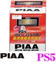 PIAA ピア オイルフィルター PS5 高品質国産車専用オイルフィルター 【スズキ ハスラー/エブリィ/アルト/スペーシア 等】