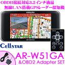 セルスター GPSレーダー探知機 AR-W51GA & RO-116 3.2インチ液晶 無線LAN搭載 超速GPSレーダー探知機 OBDIIコードセット 日本国内生産三年保証 ドライブレコーダー相互通信対応