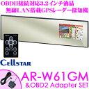 【本商品エントリーでポイント11倍!】セルスター GPSレーダー探知機 AR-W61GM & RO-116 3.2インチ液晶 無線LAN搭載 超速GPS ハーフ...