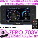 【本商品エントリーでポイント11倍!】コムテック GPSレーダー探知機 ZERO 703V &OBD2-R2 OBDII接続コードセット 最新データ更新無料 3...