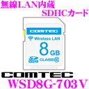 【本商品エントリーでポイント7倍!!】コムテック WSD8G-703V 無線LAN内蔵SDHCカード 【ZERO703V 等に対応】