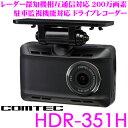 コムテック ドライブレコーダー HDR-351H 高画質20...
