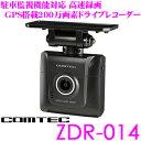 コムテック GPS内蔵ドライブレコーダー ZDR-014 高...