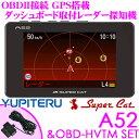 ユピテル GPSレーダー探知機 A52 & OBD-HVTM OBDII接続コードセット 3.2インチ液晶一体型 小型オービス対応 準天頂衛星+ガリレオ衛星受信