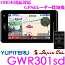 ユピテル GPSレーダー探知機 GWR301sd OBDII...