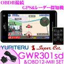 ユピテル GPSレーダー探知機 GWR301sd & OBD...