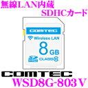 【本商品エントリーでポイント5倍!!】コムテック WSD8G-803V 無線LAN内蔵SDHCカード 【ZERO 803V 等に対応】