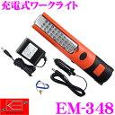 ニューレイトン エマーソン EM-348 充電式ワークライト 高輝度白色LED30+3灯 【カーメンテナンス/アウトドア/緊急非常灯に!!】