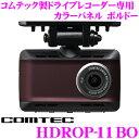 【本商品エントリーでポイント8倍!】コムテック HDROP-11BO カラーパネル ドライブレコーダー HDR-352GHP/HDR-352GH/HDR-351H専用 カラー:ボルドー