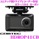【本商品エントリーでポイント8倍!】コムテック HDROP-11CB カラーパネル ドライブレコーダー HDR-352GHP/HDR-352GH/HDR-351H専用 カラー:カーボン