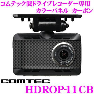 コムテック HDROP-11CB カラーパネル ドライブレコーダー HDR-352GHP/HDR-352GH/HDR-351H専用 カラー:カーボン