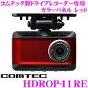 【本商品エントリーでポイント8倍!】コムテック HDROP-11RE カラーパネル ドライブレコーダー HDR-352GHP/HDR-352GH/HDR-351H専用 カラー:レッド