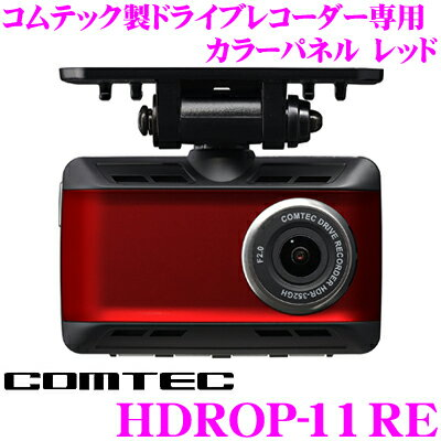 コムテック HDROP-11RE カラーパネル ドライブレコーダー HDR-352GHP/HDR-352GH/HDR-351H専用 カラー:レッド