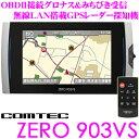 【本商品エントリーでポイント16倍!】コムテック GPSレーダー探知機 ZERO 903VS OBDII接続 無線LAN自動データ更新無料対応 3.2inch液...