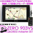 【本商品エントリーでポイント16倍!】コムテック GPSレーダー探知機 ZERO 903VS &OBD2-R2 OBDII接続コードセット 無線LAN自動データ...