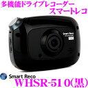 スマートレコ ドライブレコーダー WHSR-510 ブラック Full HD録画 ナイトビジョン 駐車監視 2.4インチタッチパネル液晶搭載 2カメラ GPS 対応