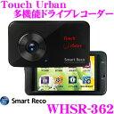 【只今エントリーでポイント10倍!最大25倍!】スマートレコ ドライブレコーダー タッチアーバン WHSR-362 Smart Reco Gセンサー内蔵 2ch/2カメラ/GPS標準装備