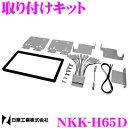 日東工業 NITTO NKK-H65D ホンダ オデッセイ(RB1,RB2)用 2DINオーディオ/ナビ取付キット