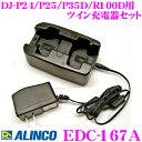 ALINCO アルインコ EDC-167A ツイン充電器セット DJ-P24/DJ-P25/DJ-P35D/DJ-R100D用