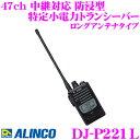 ALINCO アルインコ DJ-P221L 47ch 中継対応 特定小電力トランシーバー ロングアンテナタイプ 薄型ボディで中継対応 多機能モデル