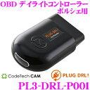 コードテック OBDIIデイライトコントローラー PL3-DRL-P001PLUG DRL! ポルシェ 911等用 差し込むだけでLEDポジションランプをデイラ...
